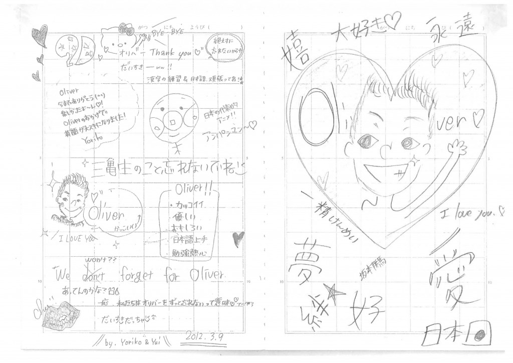 japan student drawing
