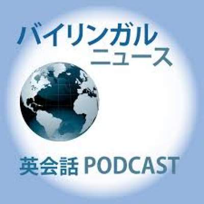 Bilingual News Japanese Podcast